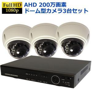 防犯カメラ セット ドームカメラ 屋外 屋内 高画質200万画素 赤外線付き 夜間録画可能 3台セット HDD1TB付属|ring-g