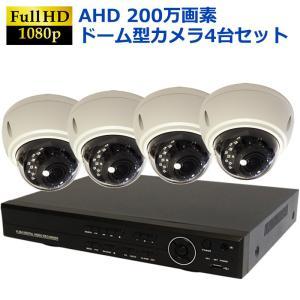 防犯カメラ セット ドームカメラ 屋外 屋内 高画質200万画素 赤外線付き 夜間録画可能 4台セット HDD1TB付属|ring-g