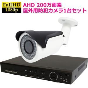 防犯カメラ セット 屋外 屋内 高画質200万画素 赤外線付き 夜間録画可能 バレットタイプ 1台セット HDD1TB付属|ring-g