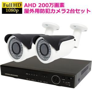 防犯カメラ セット 屋外 屋内 高画質200万画素 赤外線付き 夜間録画可能 バレットタイプ 2台セット HDD1TB付属|ring-g
