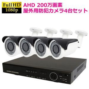 防犯カメラ セット 屋外 屋内 高画質200万画素 赤外線付き 夜間録画可能 バレットタイプ 4台セット HDD1TB付属|ring-g