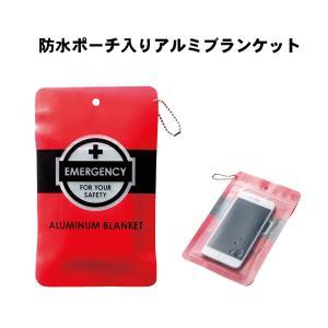 避難・生活用品 ノベルティ 販促品 アウトドア 防災 携帯 防水ポーチ入りアルミブランケット ring-g
