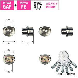 MIWA 美和ロック 鍵 交換用 取替用 WEST917-442シリンダー 三協アルミ 新日軽 GAF+FE 2個同一キー|ring-g