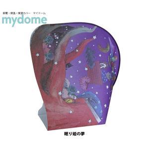 マイドームは国産不織布を使った、世界で初めての呼気で保温・保湿する安眠カバーです。自身の呼気を内部で...