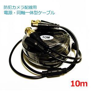 防犯カメラ 監視カメラ 延長ケーブル BNC 同軸ケーブル 電源 映像 10m ring-g