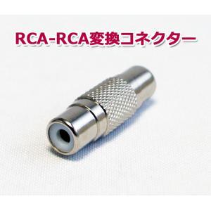 防犯カメラ周辺機器 同軸 ピンジャック RCA-RCA変換コネクター (RCAJ-RCAJ) ring-g