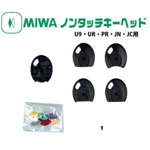 ドア用防犯用品 鍵 カギ 美和ロック マンション 共有 MIWAノンタッチキーヘッド NTU.T2RKHS(U9・UR・PR・JN・JC用) ring-g