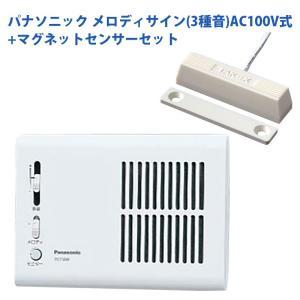 チャイム 玄関 パナソニック Panasonic メロディサイン EC730W  マグネットセンサーセット AC100V式|ring-g