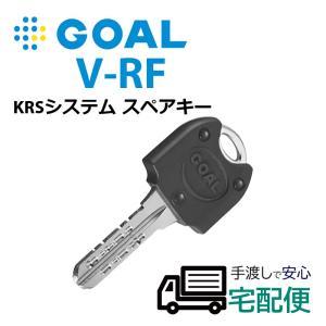 合鍵 ディンプルキー 作成 GOAL ゴール メーカー純正 スペアキー 子鍵 V-RFキー|ring-g
