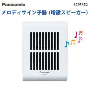 電化製品 Panasonic パナソニック メロディサイン子器 増設スピーカ― EC95352