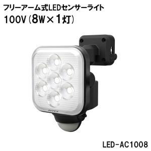 ムサシ RITEX フリーアーム式LEDセンサーライト 10...