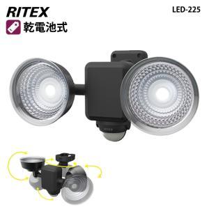 ムサシ RITEX フリーアーム式LEDセンサーライト 乾電...