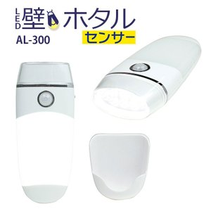 ムサシ RITEX 屋内用ライト LED壁ホタルセンサー AL-300 ライテックス 常夜灯 懐中電灯 非常灯 ナイトライト 人感センサー|ring-g