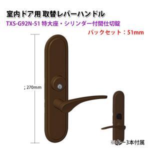 金物 鍵 カギ 錠 ドア 取替用 交換 TOMFU(トムフ)室内用取替レバーハンドル特大座 TXS-G92N 51mm メタリックアンバー ring-g