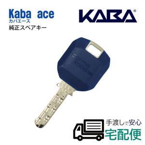 合鍵 ディンプルキー 作成 kaba 日本カバ メーカー純正 スペアキー KABA ACE カバエース メーカー純正子鍵|ring-g