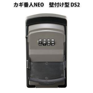 キーボックス カギ番人NEO(ネオ) 壁付け型DS2 鍵 保管 受け渡し keiden|ring-g