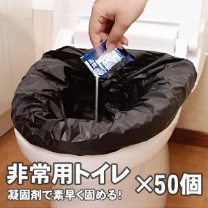 簡易トイレ 携帯トイレ 非常用トイレ 防災 防災グッズ 車 ドライブ 登山 介護 凝固剤 Neotto ネオット 50P(50個入り)|ring-g