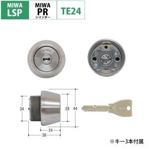 ドア用防犯用品 鍵 カギ 玄関 取替 MIWA(美和ロック)交換用PRシリンダーLSP用TE24 ST色(MCY-262)|ring-g