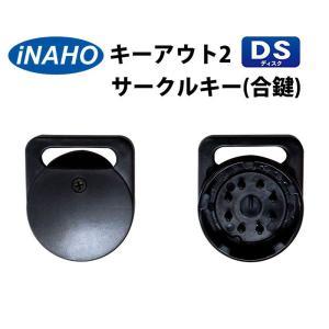ドア用防犯用品 カギ イナホ INAHO MIWA 美和ロック ディスクシリンダー キーアウト2 DS用サークルキー(スペアキー・合鍵)|ring-g
