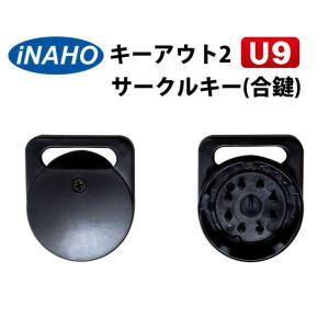 ドア用防犯用品 カギ イナホ INAHO MIWA 美和ロック キーアウト2 U9用サークルキー(スペアキー・合鍵)|ring-g