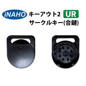 ドア用防犯用品 カギ イナホ INAHO MIWA 美和ロック キーアウト2 UR用サークルキー(スペアキー・合鍵)|ring-g