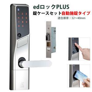 ALPHA(アルファ) edロックPLUS錠ケースセット WS200-21 自動施錠タイプ 鍵 カギ 玄関 ドア 電気 電子 暗証番号|ring-g