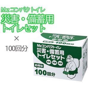 簡易トイレ 非常用トイレ 携帯トイレ 防災 防災グッズ 車 介護 凝固剤 Mzコンパクトイレ 100回分 CPT-100|ring-g
