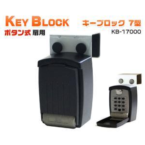 キーボックス ボタン式 暗証番号 穴あけ不要 鍵 保管 防犯 現場 キーブロック7型 扉用 KB-17000|ring-g