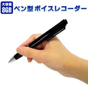 ボイスレコーダー ペン型 ICレコーダー 小型 会議用 長時間 ボールペン型ボイスレコーダー(8GB) RI-PV01 ring-g