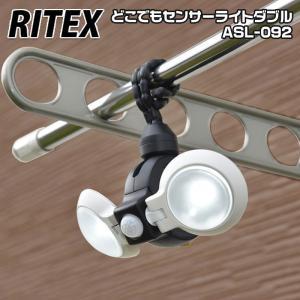 センサーライト 屋外 LED 電池式 配線不要 簡単設置 ムサシ RITEX どこでもセンサーライトダブル(電池式) ASL-092