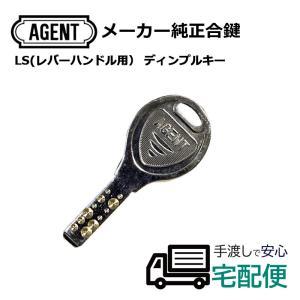合鍵 ディンプルキー 作成 AGENT エージェント メーカー純正 スペアキー 子鍵 レバーハンドル用(LS)|ring-g