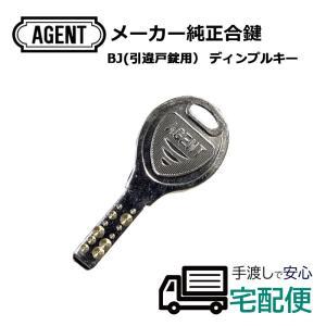 合鍵 ディンプルキー 作成 AGENT エージェント メーカー純正 スペアキー 子鍵 引違戸用(BJ)|ring-g