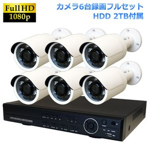 AHD2.0カメラ 返金保証 2メガピクセル 屋外 暗視対応 AHD200万画素 小型赤外線カメラ+8CH 録画機 防犯カメラセット 6台セット|ring-g