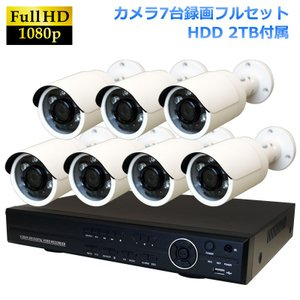 AHD2.0カメラ 返金保証 2メガピクセル 屋外 暗視対応 AHD200万画素 小型赤外線カメラ+8CH 録画機 防犯カメラセット 7台セット|ring-g