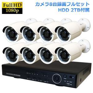 AHD2.0カメラ 返金保証 2メガピクセル 屋外 暗視対応 AHD200万画素 小型赤外線カメラ+8CH 録画機 防犯カメラセット 8台セット|ring-g