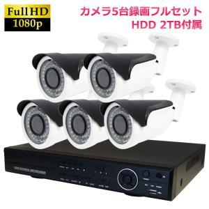 返金保証 監視カメラ 暗視対応 屋外 防水 DVR H.264 AHD200万画素 赤外線カメラ+8CH録画機  防犯カメラセット 5台セット|ring-g