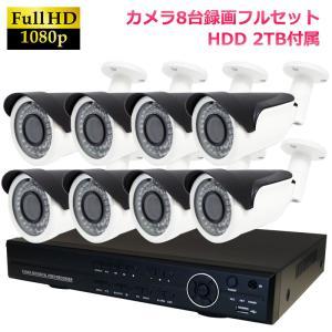 返金保証 監視カメラ 暗視対応 屋外 防水 DVR H.264 AHD200万画素 赤外線カメラ+8CH録画機  防犯カメラセット 8台セット|ring-g