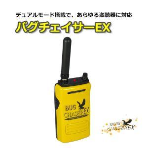 盗聴・盗撮発見器 デュアルモード搭載で、幅広い盗聴器に対応可能! 防犯 盗聴波 盗聴器 探知器 電波 高性能盗聴発見器 バグチェイサーEX ring-g