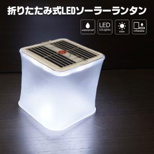 ランタン LED ソーラー キャンプ 防災 アウトドア IPX7 折りたたみ式LEDソーラーランタン(白色・クリアマット・スクエア)|ring-g