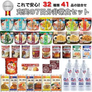 防災セット 非常食セット 非常食 防災食 保存食 防災グッズ  5年保存 充実の7日分非常食セット 34種類42品|ring-g
