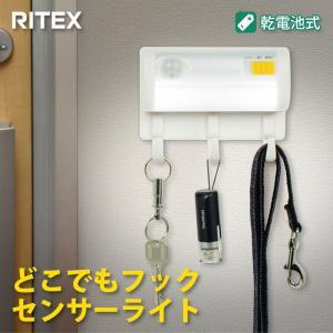【アウトレット特価】センサーライト 屋内 LED 電池式  おしゃれ ムサシ RITEX どこでもフックセンサーライト ASL-060 ring-g