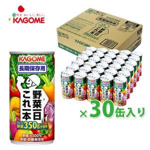 非常食 保存食 防災グッズ 5年保存 飲料 KAGOME カゴメ野菜ジュース 野菜一日これ一本 長期...