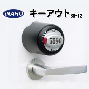 ドア用防犯用品 カギ シリンダー 玄関 fuki key out 鍵穴カバー式補助錠 キーアウトSM-12