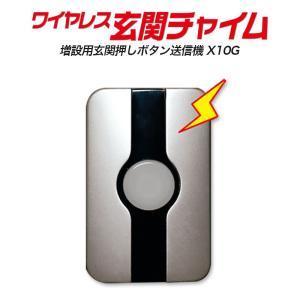 インターホン 玄関 ワイヤレスチャイム 呼び出しチャイム リーベックス X10G 増設用 ワイヤレス玄関チャイム送信機 ring-g