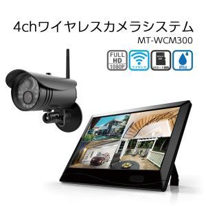 防犯カメラ 家庭用 屋外 屋内 ワイヤレス 高画質 200万画素 赤外線付き 夜間録画可能 4chワイヤレスカメラシステム MT-WCM300|ring-g