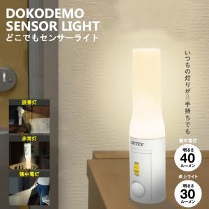 セキュリティ機器 ムサシ musashi RITEX(ライテックス)電池式LED どこでもセンサーライト おかえりプラス懐中電灯 ASL-035