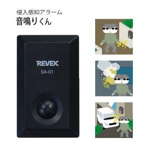 侵入感知アラーム 音鳴りくん SA-01 REVEX ドア防犯用品 防犯ブザー 玄関