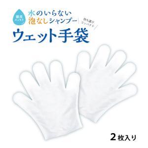 水のいらないシャンプー ドライシャンプー 入院 介護 防災グッズ ノンアルコール ウェット手袋