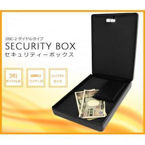 施設向け防犯用品 金庫 ダイヤル式 コンパクトサイズ 据え置き 簡易金庫 ダイヤル錠 セキュリティボックス DSC-2 ring-g