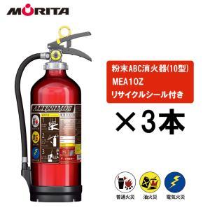 最も人気の10型消火器です。耐食・耐候性に優れたアルミ容器なので軽量で女性でも使用できます。リサイク...
